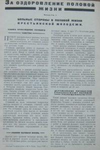 Cекс в СССР был, еще и какой