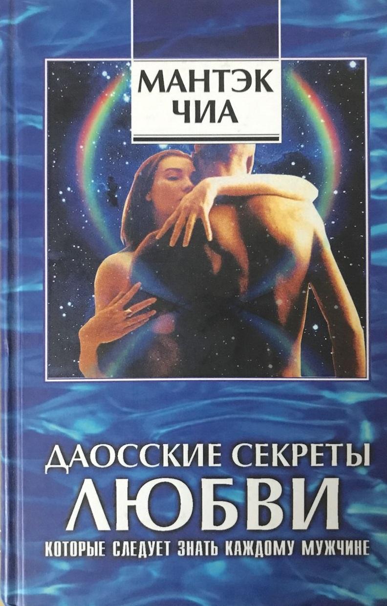 сексуальные секреты которые следует знать каждому мужчине